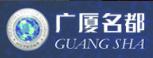 湖南广厦房地产开发有限公司-湘西招聘