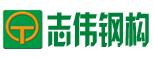 湖南省志伟钢结构有限公司-湘西招聘