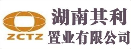 湖南其利置业有限公司(邵阳天元湘湖房地产开发有限公司)-湘西招聘