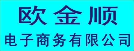 邵阳市欧金顺商务电子有限公司-湘西招聘