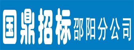 湖南省国鼎招标咨询有限公司邵阳分公司-湘西招聘