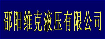 邵阳维克液压股份有限公司-湘西招聘