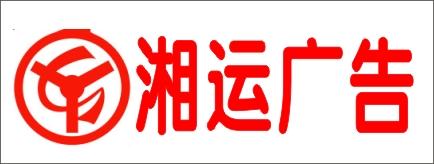 邵阳湘运广告-湘西招聘