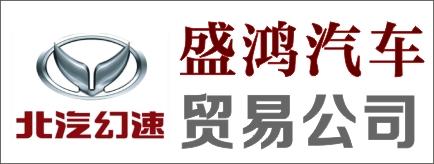 邵阳市盛鸿汽车贸易有限公司-湘西招聘