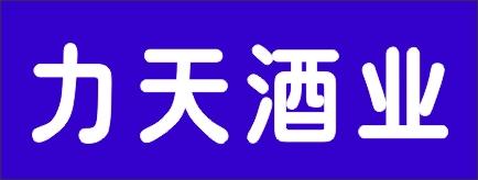 邵阳市北塔区力天酒业-湘西招聘