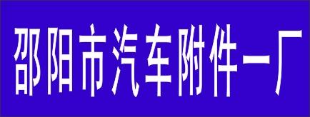 湖南省邵阳市汽车附件一厂-湘西招聘