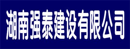 湖南强泰建设有限公司-湘西招聘