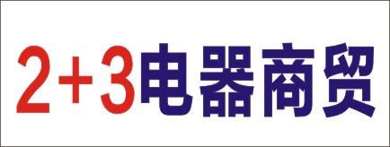 2 3电器商贸-湘西招聘
