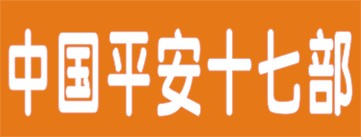 中国平安股份有限公司十七部-湘西招聘