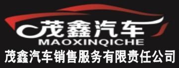 茂鑫汽车销售服务有限公司-湘西招聘