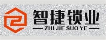 邵阳智捷锁业-湘西招聘