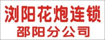 浏阳花炮连锁邵阳市公司-湘西招聘