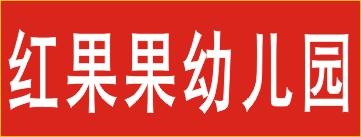红果果幼儿教育集团-湘西招聘