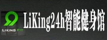 邵阳市莱肯健身\\\\LiKing24h智能健身馆-湘西招聘