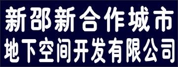 新邵新合作城市地下空间开发有限公司-湘西招聘