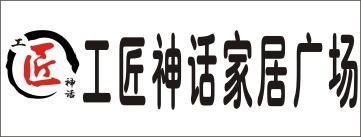 工匠神话家居-湘西招聘