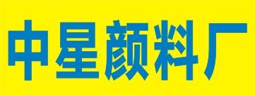 邵阳市中星颜料厂-湘西招聘