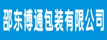 邵东博通包装有限公司-湘西招聘