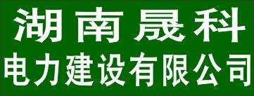 湖南晟科电力建设有限公司-湘西招聘