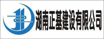 湖南正基建设有限公司-湘西招聘