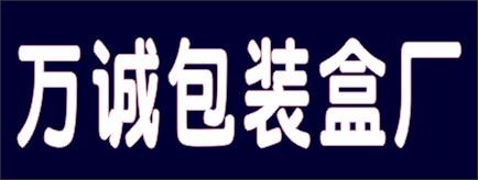 邵阳市万诚包装盒厂-湘西招聘