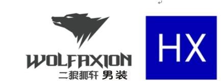 二狼狐轩服饰有限公司(HX时尚男装)-湘西招聘