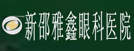 新邵雅鑫眼科医院-湘西招聘