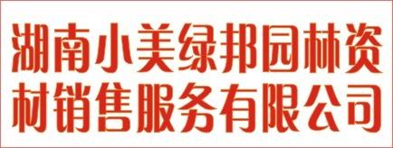 湖南小美绿邦园林资材销售服务有限公司-湘西招聘