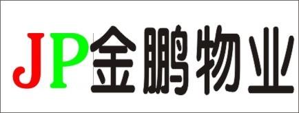 湖南天天物业管理有限公司-湘西招聘
