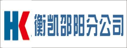 上海衡凯建筑科技有限公司邵阳分公司-湘西招聘