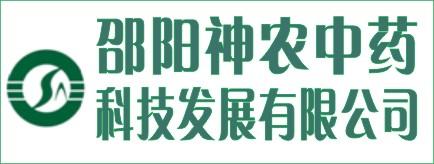 邵阳神农中药科技发展有限公司-湘西招聘