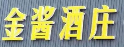 邵阳金酱酒庄  -湘西招聘