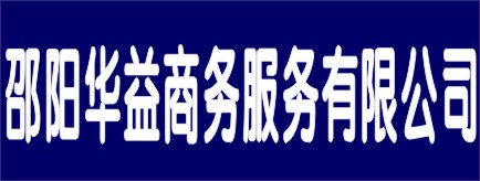 邵阳市华益商务服务有限公司-湘西招聘