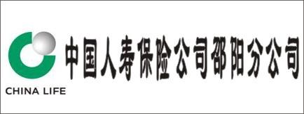 中国人寿保险公司邵阳市分公司-湘西招聘