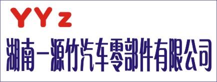 湖南一源竹汽车零部件有限公司-湘西招聘
