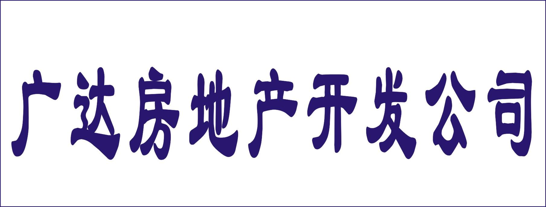 邵阳市广达房地产开发有限公司-湘西招聘