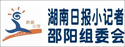 湖南日报小记者邵阳组委会-湘西招聘
