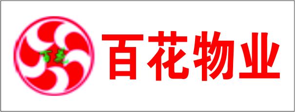 邵阳市百花物业管理有限责任公司-湘西招聘