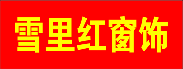 邵阳佳鸿服饰有限公司\\\\雪里红窗饰-湘西招聘