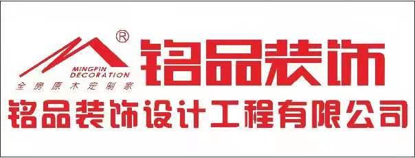 邵东铭品装饰设计工程有限公司-湘西招聘