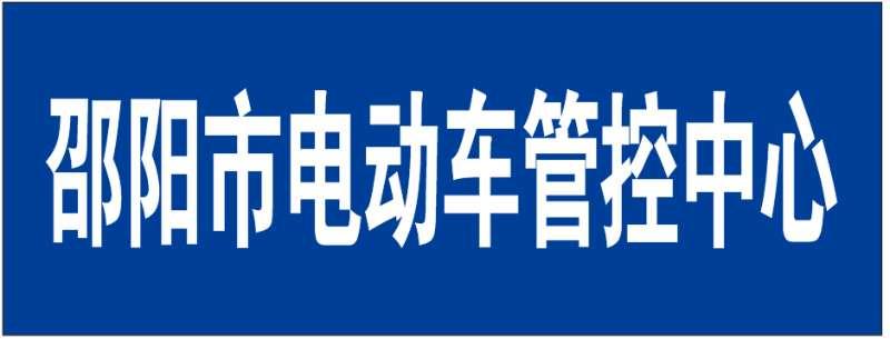 邵阳管控中心-湘西招聘