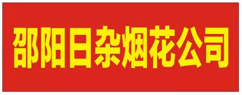 邵阳市日杂烟花公司-湘西招聘