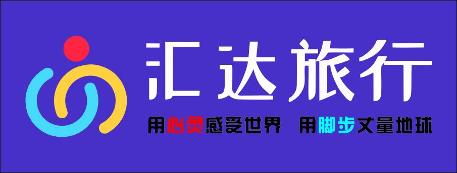 邵阳汇达新旅文化传媒有限公司-湘西招聘