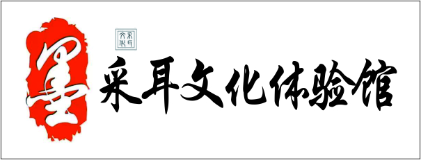 墨彩耳文化体验管-湘西招聘