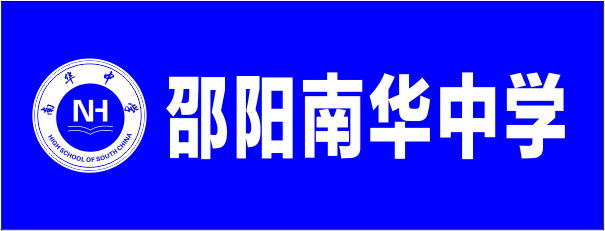 邵阳市南华中学-湘西招聘