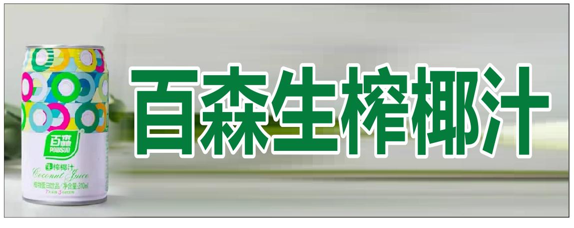百森国际饮料有限公司/百森生榨椰汁-湘西招聘